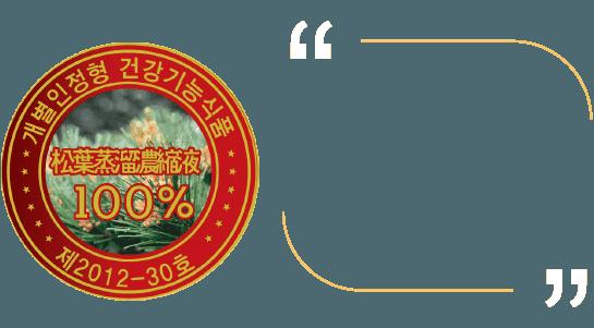 Nguyên liệu thông đỏ loại A cao cấp nhất cấp phép bởi chính phủ Hàn Quốc