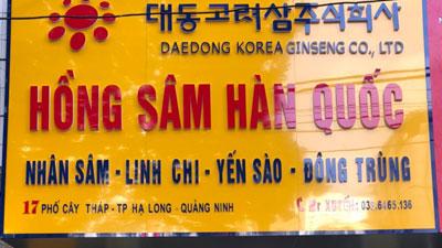 Hồng-sâm-Hàn-Quốc